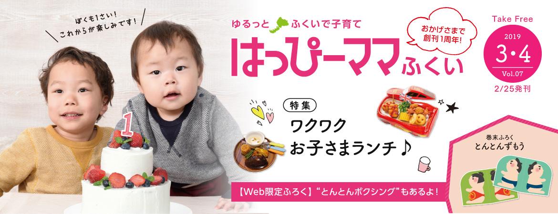はっぴーママふくい 2019年3・4月号案内。特集は福井県内のお子さまランチ。