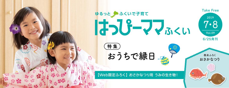 はっぴーママふくい 2019年7・8月号案内。特集はおうちの中で楽しめる、手作り縁日ゲームや福井県内で食べられるかき氷の紹介です。