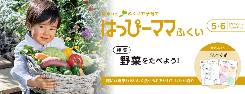 はっぴーママふくい 2020年5・6月号の特集は「野菜をたべよう」。