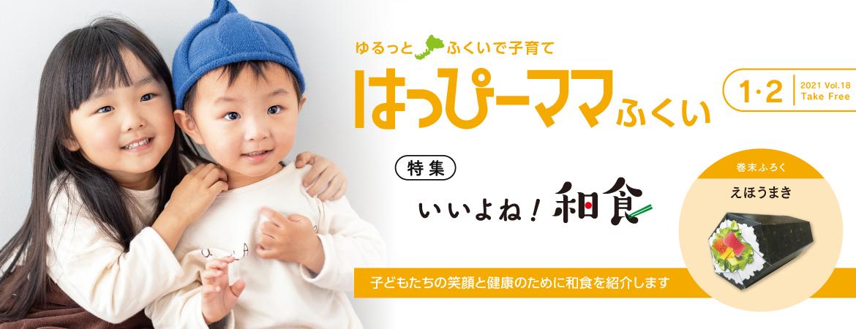 はっぴーママふくい 2021年1・2月号の特集は「子どもも喜ぶ和食」を紹介。