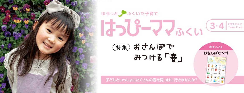 はっぴーママふくい 2021年3・4月号の特集は「おさんぽでみつける「春」」を紹介。
