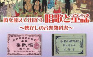 特別展「時を超えて出逢う 唱歌と童謡 ~懐かしの音楽教科書~」