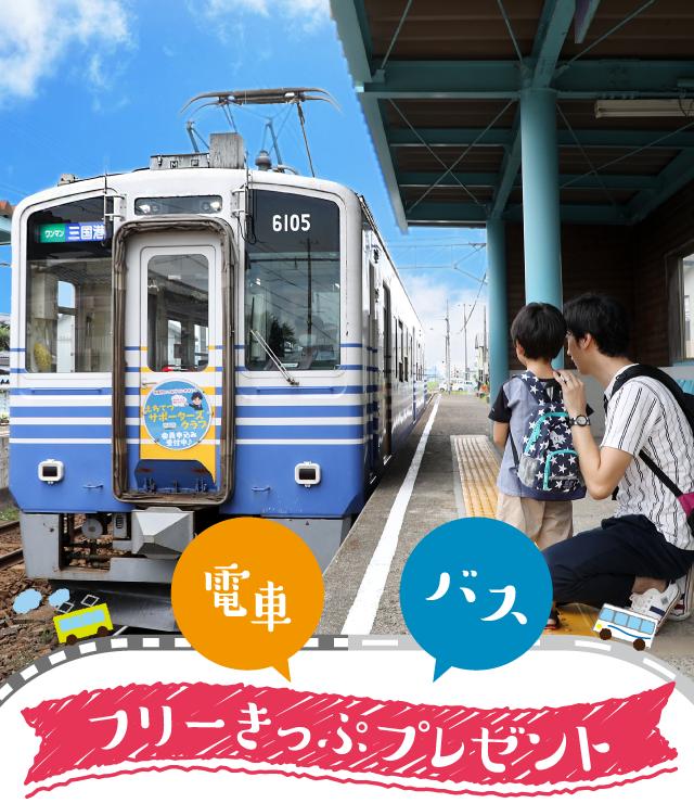 はっぴーママふくい 電車・バスフリーきっぷプレゼント企画