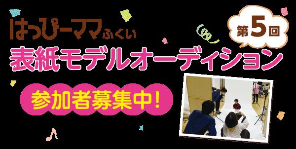 はっぴーママふくい表紙モデルオーディション 参加者募集!